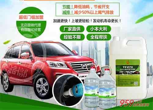 新概念汽车尾气清洁剂加盟市场前景如何?