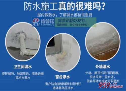 防水材料品牌推荐_肯普诺防水代理值得信赖