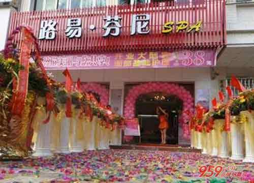 怎样加盟美容院?北京路易芬尼美容院加盟流程有哪些?