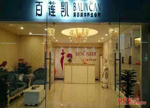 现在创业干什么好?投资广州百莲凯美容院怎么样?