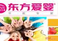 北京东方爱婴早教加盟条件哪些?东方爱婴品牌好不好?