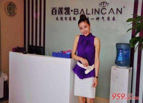 高端美容院品牌哪个好?广州百莲凯美容院品牌怎么样吗?
