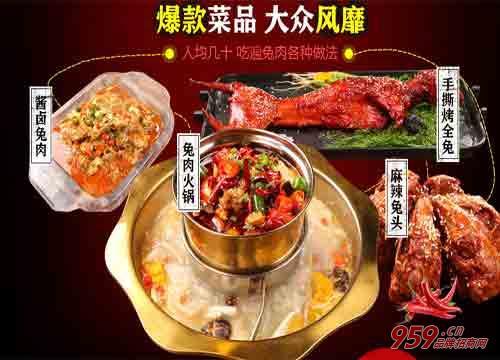 川渝特色美食有哪些?兔入江湖迅速风靡全国!