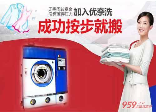 在重庆开优奈洗洗衣店赚钱吗?利润怎么样?