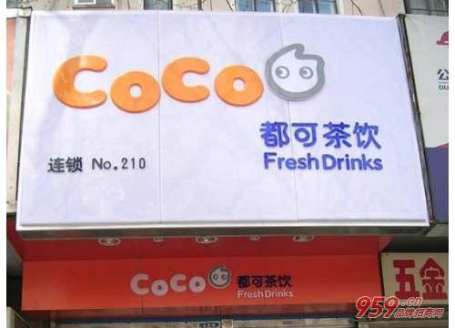coco奶茶店加盟