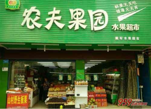 开农夫果园水果店