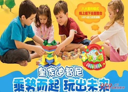 皇家迪智尼玩具店加盟