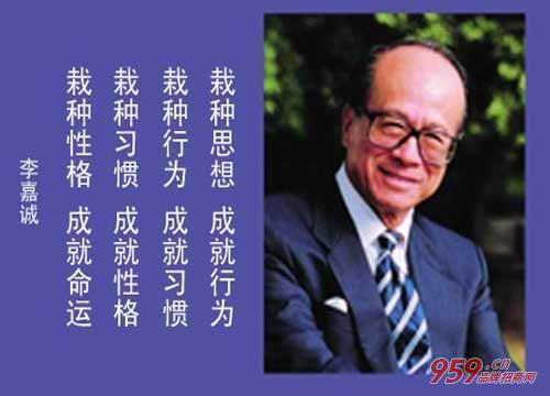 名人创业故事--李嘉诚是如何创业成为中国首富的?