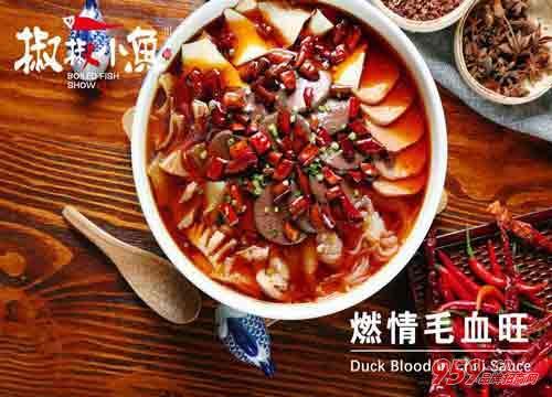椒椒小鱼正宗川菜