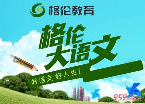 在天津开作文辅导班能赚钱吗?代理格伦大语文成就你的财富梦想!