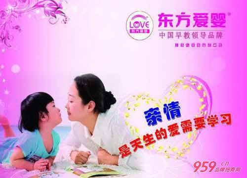 东方爱婴早教中心加盟条件有哪些?加盟利润高吗?