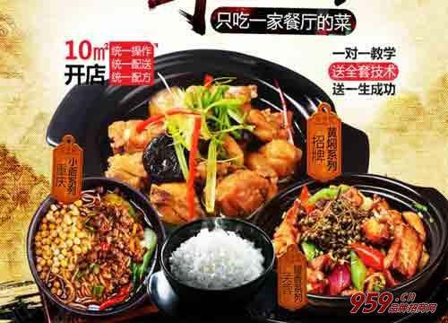 [在县城开个快餐店怎么做]在县城开个快餐店怎么样?开四食一黄焖鸡米饭快餐店前景好