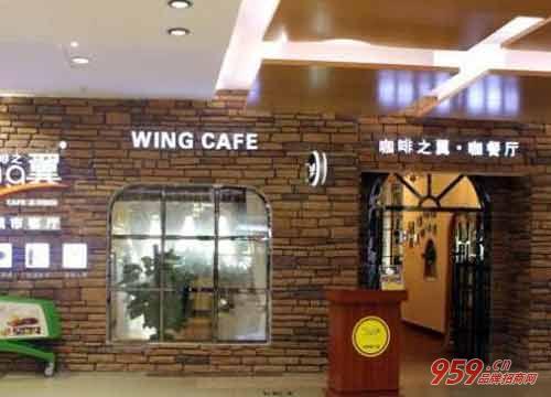 小型咖啡店下午茶加盟店选哪家?咖啡之翼