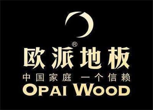 欧派地板属于几线品牌?欧派地板加盟优势有哪些?