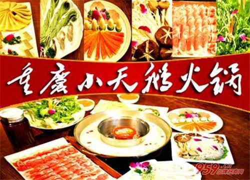 重庆小天鹅火锅加盟