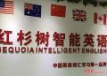 哪家英语机构比较好?红杉树智能英语让你成绩更快提升