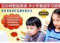 红杉树智能英语为学生量身打造学习计划