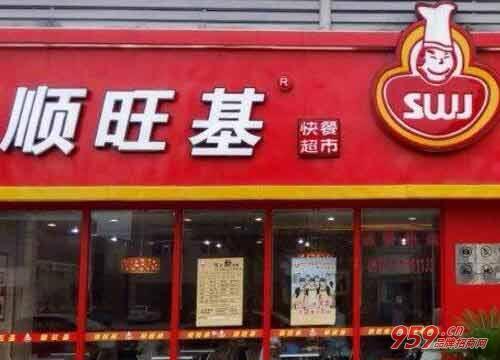 顺旺基快餐店加盟费要多少钱?顺旺基一年能赚多少钱?