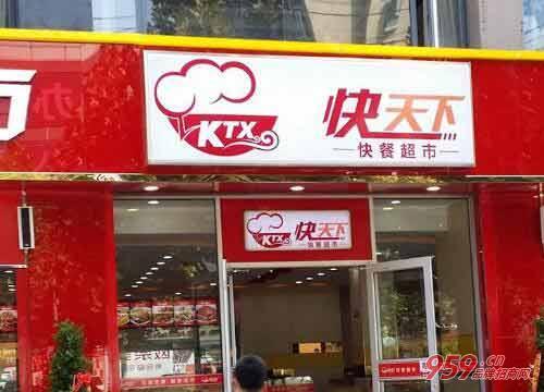 快天下中式快餐怎么样?快天下中式快餐加盟费是多少?