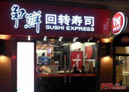 争鲜回转寿司加盟电话!争鲜回转寿司加盟费是多少?