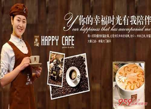 幸福海岸咖啡