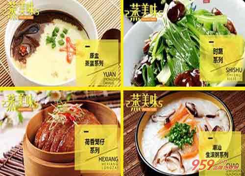 蒸美味营养中式快餐