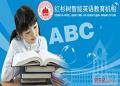 英语补习班哪家好?红杉树智能英语让孩子爱上英语