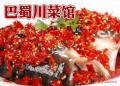 巴蜀川菜馆加盟条件有哪些?巴蜀川菜馆加盟费用多少钱?