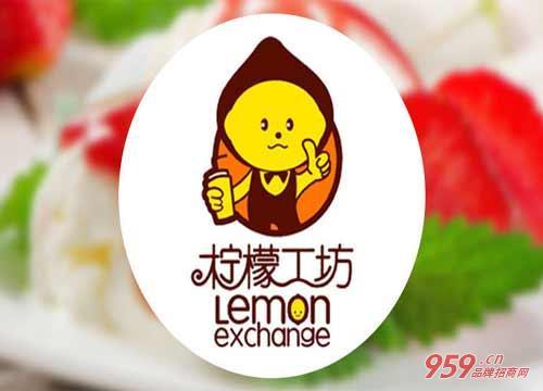 柠檬工坊饮品奶茶加盟