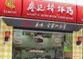 廖记棒棒鸡加盟店开店利润空间大吗?开廖记棒棒鸡加盟店需要多少钱?