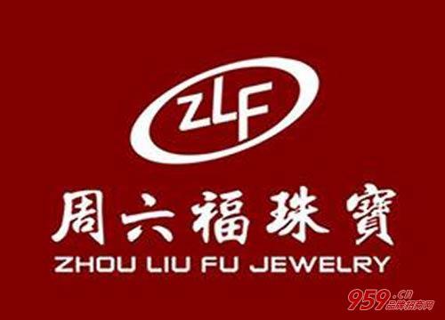 周六福珠宝怎么样?开周六福珠宝加盟店如何经营盈利快?