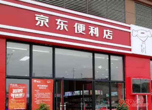 京东便利店如何加盟代理?京东便利店利润有多