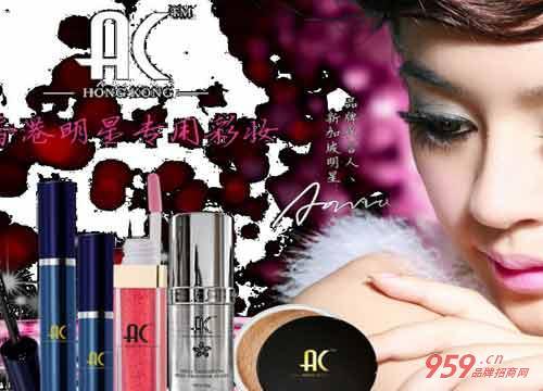 加盟AC彩妆利润如何?加盟流程是什么?