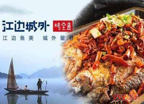 加盟江边城外烤鱼