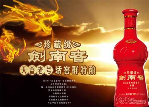 马云说穷人如何翻身:创业加盟剑南春白酒优势多多!