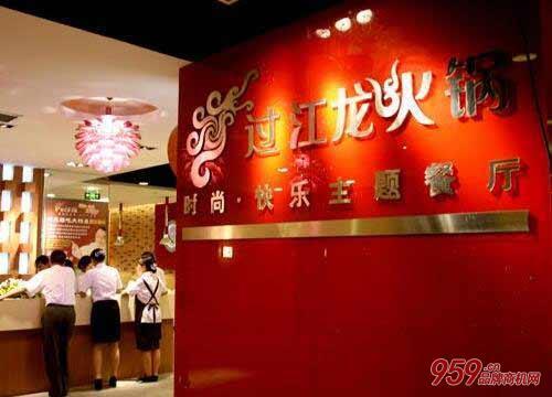 当今特色火锅加盟选择哪家?选准过江龙火锅加盟品牌!