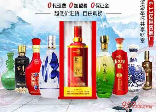 汾酒·杏花村系列酒加盟