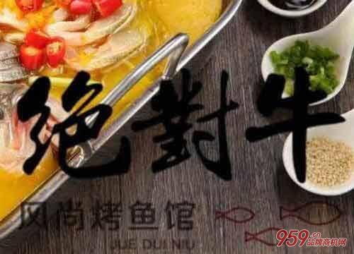 重庆烤鱼店加盟哪家好?烤鱼店选择绝对牛加盟品牌!