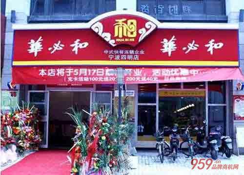 华必和中式快餐
