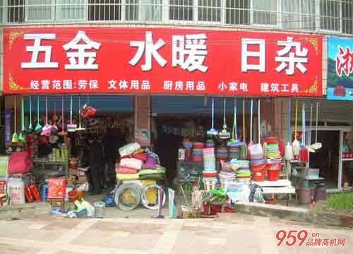 五金水暖建材店