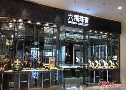 六福珠宝连锁店