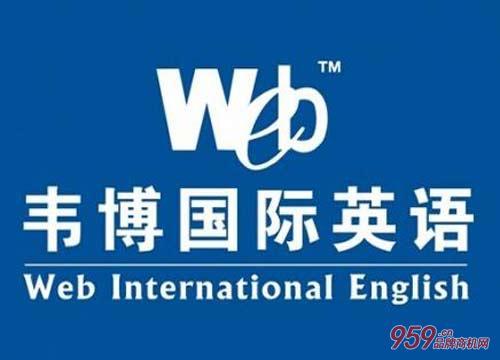 韦博英语培