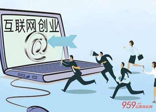 互联网创业