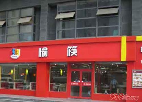 愉筷快餐加盟店