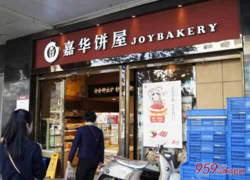 投资一个嘉华饼屋要多少钱?
