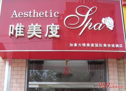 代理唯美度美容院可靠吗?代理唯美度美容院优势有些什么?