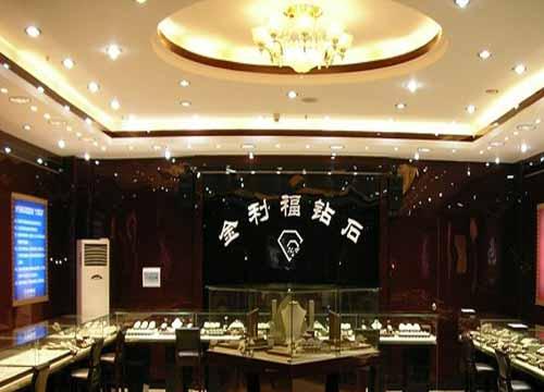 金利福珠宝加盟