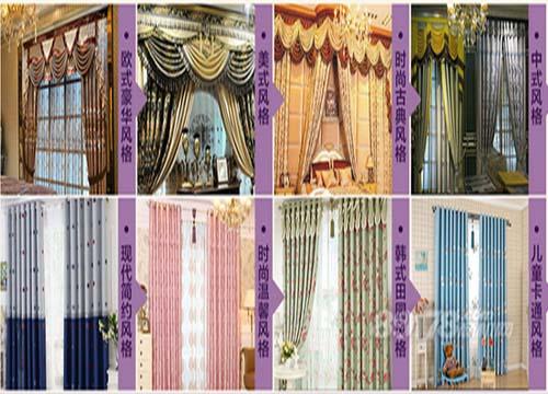 十一窗帘活动海报