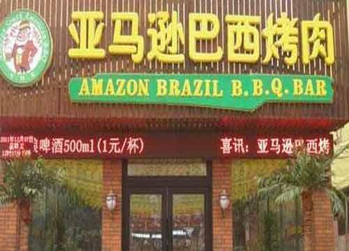 亚马逊巴西烤肉可以加盟吗?亚马逊烤肉加盟条件高吗?