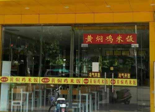 现在开黄焖鸡赚钱吗?杨铭宇黄焖鸡米饭加盟